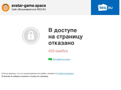 avatar-game.space