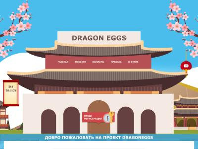 dragoneggs.one