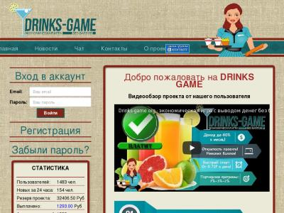 drinks-game.org