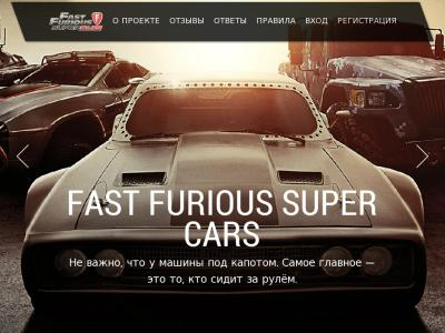 FastFurious SuperCars