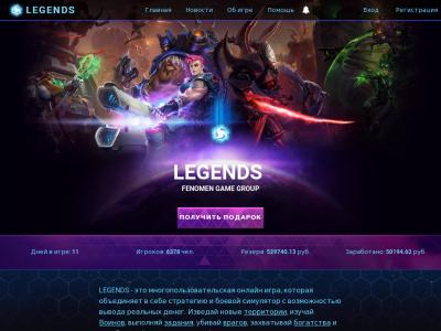 legends-fgg.ru