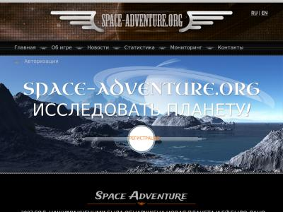 space-adventure.org
