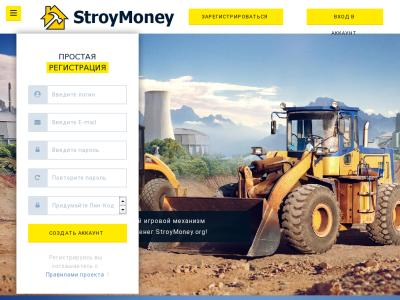 Stroy Money