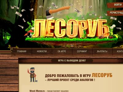 wood-money.ru