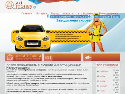 www.taxi-money.net