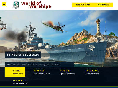 world-of-warships.com